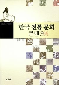한국전통문화와 컨텐츠 7~33,231~248p부분 펜사용및34~53p부분 연필사용함 측면윗부분에 학번,이름표기함