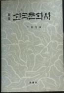 한국문화사(교양) 상품소개 참고하세요
