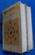 대산주역강의 2  [상현서림]  /사진의 제품 중 해당권  ☞ 서고위치:MZ 3 * [구매하시면 품절로 표기됩니다]