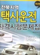 2013 전북지역 택시운전 자격시험문제집