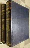 국사대사전 (1982년 발행판)
