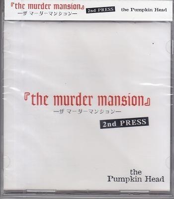 [일본반] Pumpkin Head - The Murder Mansion 2nd Press