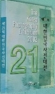 대한민국사진대전 제21회
