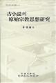 고소설의 원시종교사상 연구(민족문화연구총서 17) 초판(1986년)