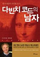 다빈치 코드의 남자 / 리사 로각 / 2012.01