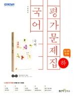 좋은책신사고 고등 국어 하 평가문제집 민현식 2015개정