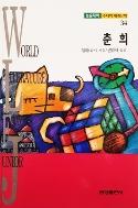 춘희 - 논술대비 주니어 세계문학 34