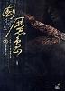 검마도 1-8 (완결) : 우각 신무협 장편소설