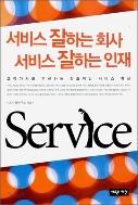 서비스 잘하는 회사 서비스 잘하는 인재 - 고객 가치를 우선하는 창조적인 서비스 혁신