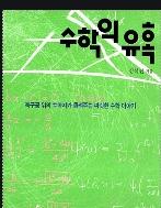 수학의 유혹 - 축구공 위의 수학자가 들려주는 짜릿한 수학 이야기 초판9쇄