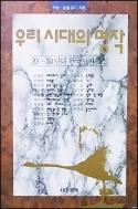 우리 시대의 명작 '20 ~ '50년대 한국 단편 소설