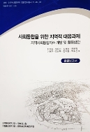 사회통합을 위한 지역적 대응과제 : 지역사회통합지수 개발 및 활용방안 (2011)