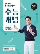 큰별쌤 최태성의 별별 한국사 수능개념 (2021 수능대비)