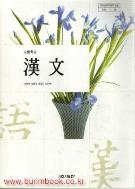 7차 고등학교 한문 교과서 (두산 이명학) (신514-5)