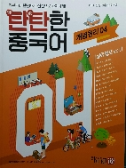 탄탄한 중국어 -개념원리 04-