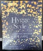 휘게 스타일(Hygge Style)