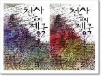 천사들의 제국 (상)(하) 세트 / 베르나르 베르베르 (양장본 HardCover)