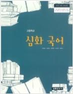 고등학교 심화국어 (2015개정교육과정) (교과서)