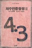 제주민중항쟁 1~3 전3권 1세트
