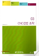 (상급) CNC선반 조작 (신140-7)