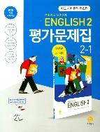 지학사 평가문제집 중학교 영어 2-1 / MIDDLE SCHOOL ENGLISH 2-1 (민찬규) (2015 개정 교육과정)