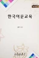 한국어문교육 제10호 2011.8