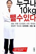 누구나 10kg 뺄 수 있다 - 5대 대형서점 다이어트 부문 판매  1위! 1판17쇄