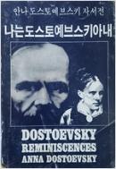 나는 도스토예브스키 아내(안나 도스토예브스키 자서전) 초판(1982년)