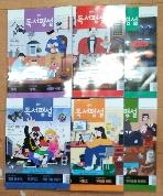 중학 독서평설 2019년7월~12월까지 (총6권)