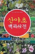 (새책) 산야초 백과사전