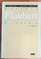 플로베르(위대한 작가들 3)