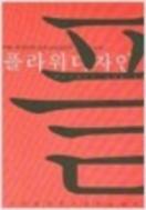 플라워 디자인 - 꽃꽂이를 아름답고 쉽게 할 수 있도록 안내한 책이다 (초판1쇄)