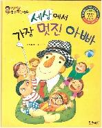 세상에서 가장 멋진 아빠 (한국대표 순수창작동화, 61)   (ISBN : 9788965095071)