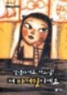 안녕하세요 하느님 저 마거릿이에요 - 사춘기 소녀의 고민 탈출을 위한 유쾌하고도 발랄한 이야기 (1판17쇄)