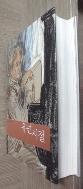 유년시절  /새책수준  /사진의 제품   /상현서림 /☞ 서고위치 :Gi 1  *[구매하시면 품절로 표기됩니다]