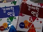 경제학 연습 : 미시편 + 거시편 /(두권/제7판/정병열/하단참조)