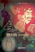 영혼의 여정 : 조선시대 불교회화와의 만남 /(국립중앙박물관)