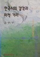 한국시의 감각과 미적거리