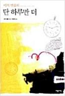 미치앨봄의 단 하루만 더 / 세종서적 / 2007.02