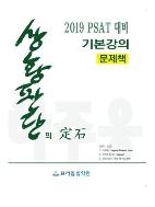 2019 하주응 상황판단의 정석 기본강의용 문제책 #