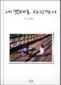 내 멋대로 사진찍기 - 순수 아마추어로서 활동하고 있는 김윤기의 사진찍기에 관한 책 초판 1쇄