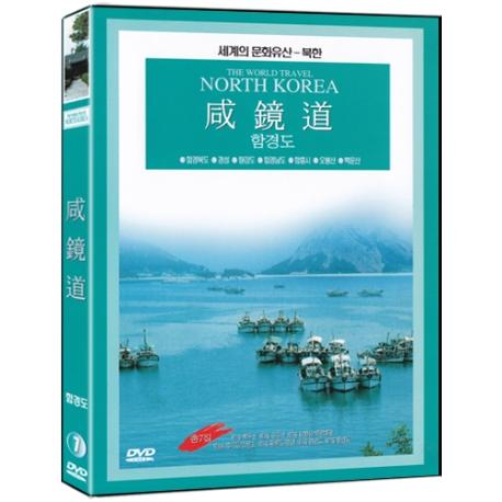[DVD] 북한 - 함경도