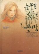 [개인소장용] 눈물꽃 겨울사랑