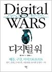 디지털 워 - 애플 구글 마이크로소프트 검색 음원 스마트폰 태블릿을 둘러싼 전쟁의 기록