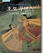 호모 루덴스 - 놀이와 문화에 관한 한 연구 (까치글방 6) (1999 7판)