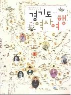 경기도 역사 여행 : 인물 편 (중학교 자유학년제 활용 교재)  (ISBN : 9788999900860)