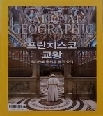 national geographic 한국판 2015년8월