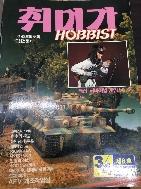 1992 제8호 3/4 취미가 특집 서바이벌 게임 Pt:2 #
