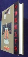 중화복식오천년사 (中華服飾五千年)   /사진의 제품 / 상현서림  ☞ 서고위치:MF 1  *[구매하시면 품절로 표기됩니다]