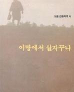 이땅에서 살자꾸나 - 도올 김용옥의 시 (1987 중판)
